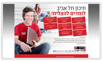 תיכון תל אביב | דף נחיתה | פרסום ממומן
